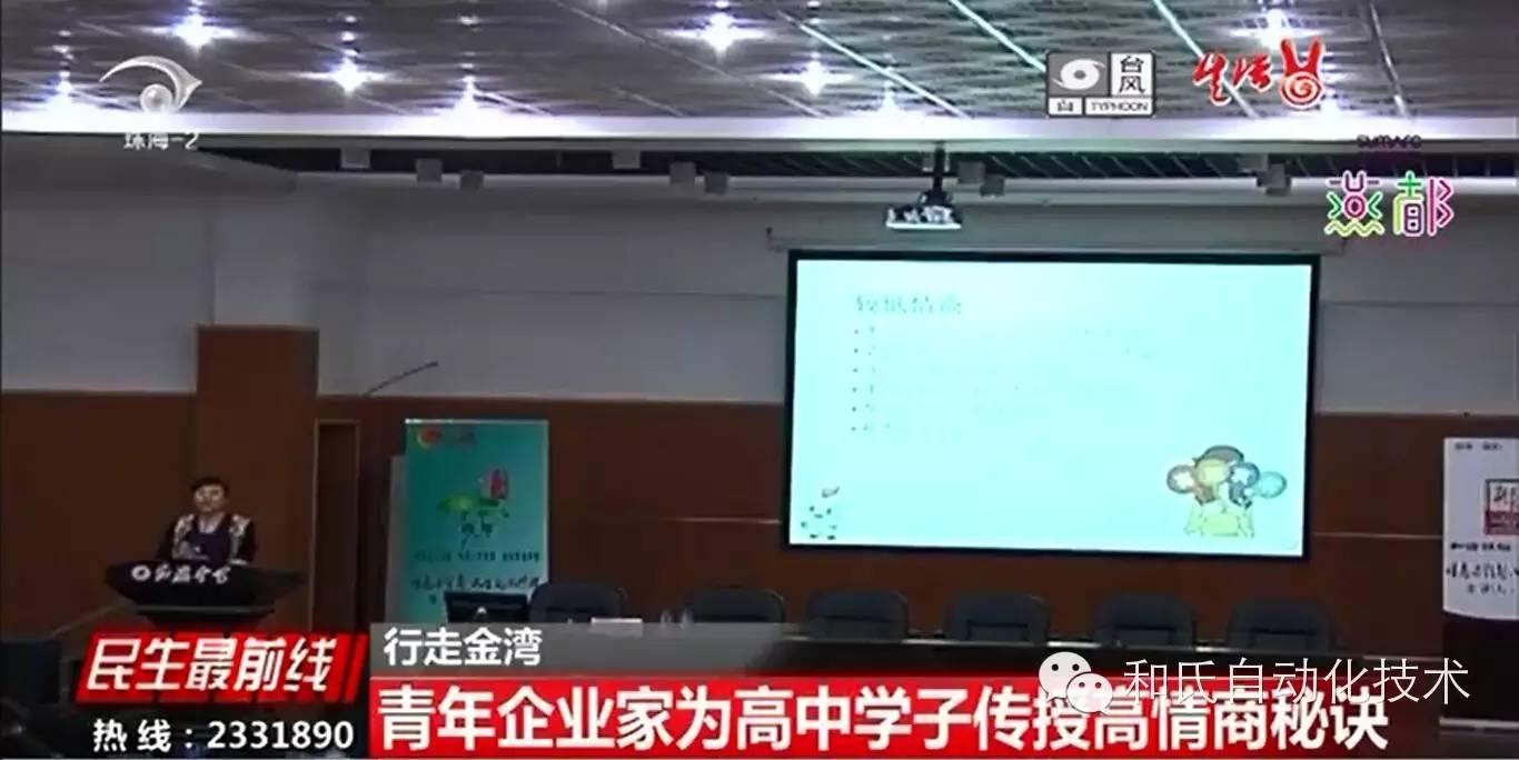 青年企业家王丽萍为高中学子分享成功体会